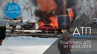 Подборка ДТП за 08.03.2018 год