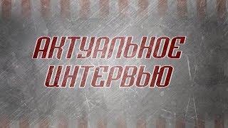 Актуальное интервью - Александр Волков и Николай Трушкин