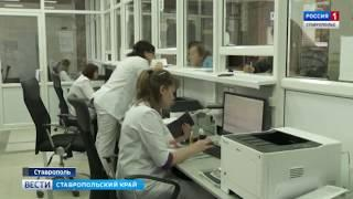 Состояние здоровья ставропольцев оцифруют
