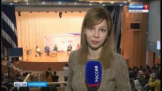 В Элисте стартовал межрегиональный форум «Инновационная Калмыкия»