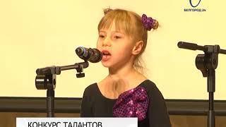 Конкурс «Твоё время» стартовал в Белгороде