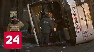 После ДТП автобуса с детьми в Подмосковье задержан директор экскурсионной компании - Россия 24