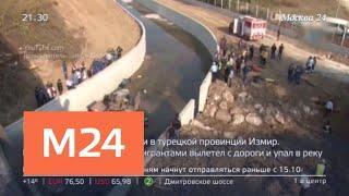 В ДТП с грузовиком в Турции погибли 19 нелегальных мигрантов - Москва 24