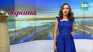 14 августа - афиша событий в Казани. Здравствуйте - ТНВ