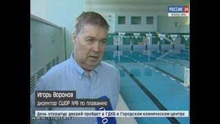 В сентябре школа олимпийского резерва по плаванию встретит учеников обновленной