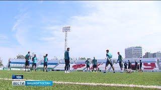 ФК «Уфа» готовится к матчу с «Прогресом»