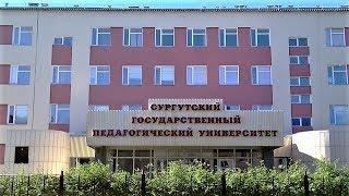 Только через год СурГПУ сможет вернуть госаккредитацию