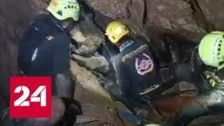 Перерыв в сезоне дождей: у спасателей есть двое суток, чтобы вывести детей из пещеры - Россия 24