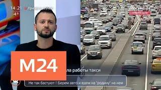 """""""Прямо и сейчас"""": в России изменятся правила работы такси - Москва 24"""