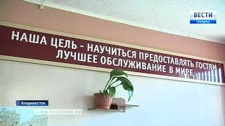 Во Владивостоке готовят водителей для гостей Восточного экономического форума