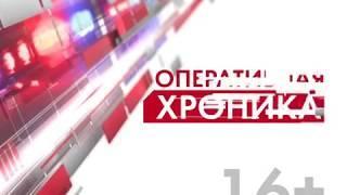 ОПЕРАТИВНАЯ ХРОНИКА 02 03 18