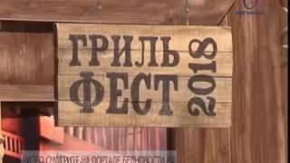 Фестиваль барбекю «Гриль Фест – 2018» прошёл в Белгороде в четвёртый раз
