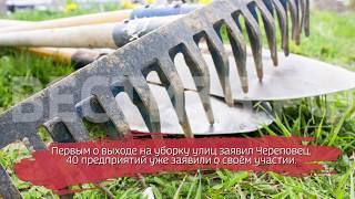 В Вологодской области стартуют субботники
