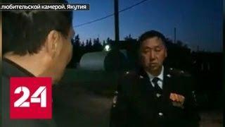 В Якутии бывший полицейский устроил пьяное ДТП - Россия 24