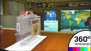 Российские космонавты проголосуют на выборах президента в Звёздном городке