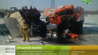 Состояние двоих пострадавших в крупном ДТП на Ямале остаётся тяжёлым