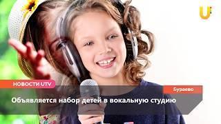 UTV. Новости севера Башкирии за 6 сентября (Бирск, Мишкино, Бураево)