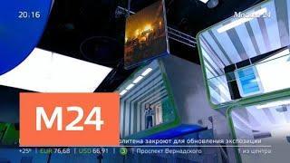 """""""Москва сегодня"""": как работает столичный Стройкомплекс - Москва 24"""