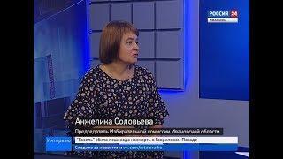 РОССИЯ 24 ИВАНОВО ВЕСТИ ИНТЕРВЬЮ СОЛОВЬЕВА А А