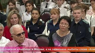 Од пинге. Вечер памяти маршала Сергея Ахромеева