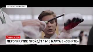 НОВОСТИ от 06.03.2018 с Яной Джус