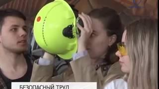 День охраны труда провели в Белгороде