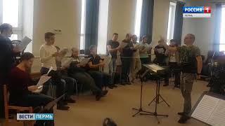 Хор пермского театра исполнил хит «Тату»