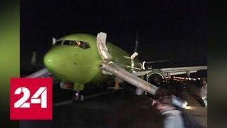 В Домодедове пассажиров эвакуировали из задымившегося самолета - Россия 24