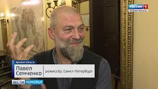 43-й театральный сезон открыли в Архангельском молодёжном театре премьерой «Смерть Норвегова»