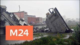 Очевидцы считают, что мост в Италии рухнул от удара молнии - Москва 24