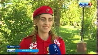 Около 30 астраханских юнармейцев приняли присягу на верность Родине в День России