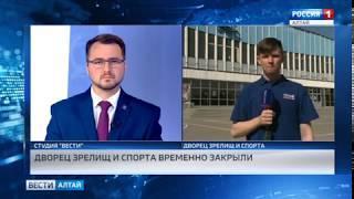 В Барнауле временно закрыли Дворец зрелищ и спорта