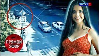 Мажор на BMW сбил насмерть беременную женщину и не признаёт свою вину. Прямой эфир от 04.07.18