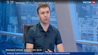 Новосибирский изобретатель придумал, как сделать инвалидную коляску, управляемую силой мысли