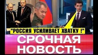 Энергетический прорыв России, Спасение пингвинов, Путин, Эрдоган, Шойгу, Кокорин и Мамаев НОВОСТИ