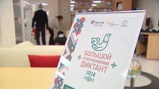 Югорчане ждут свои оценки: стало известно, когда опубликуют результаты этнографического диктанта