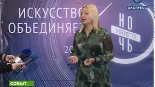 Пензенцев приглашают на всероссийскую акцию «Ночь искусств»