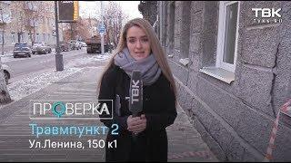 «Проверка» красноярского травмпункта №2