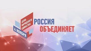 Владимир Владимиров поздравил ставропольцев с Днём народного единства