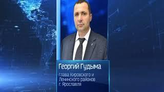 Георгий Гудыма назначен новым главой Кировского и Ленинского районов Ярославля