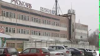 На погашение долгов по зарплате сотрудникам «Русьхлеба» направлено 8,8 млн рублей
