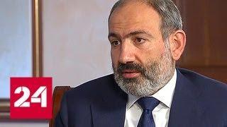 Никол Пашинян: Армения - демократическая страна, это наш путь - Россия 24