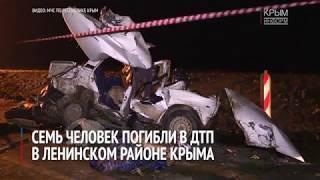 Семь человек погибли в ДТП в Ленинском районе Крыма