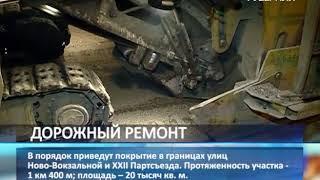 В Самаре начали ремонт дороги на улице Солнечной