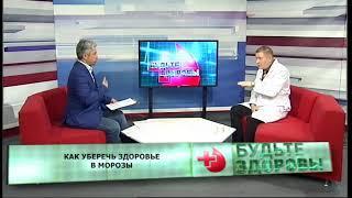 """Программа """"Будьте здоровы"""" от 27.02.18: Как уберечь здоровье в морозы"""