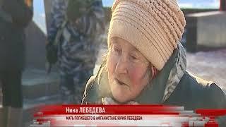 В России отмечают годовщину вывода советских войск из Афганистана