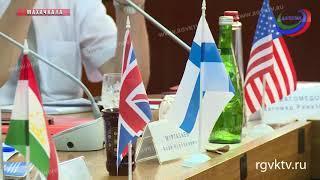 В Махачкале прошла 10-я международная конференция по миграции в регионах Кавказа