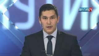 Итоги дня. 15 февраля 2018 года. Информационная программа «Якутия 24»