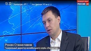 Волейбольный «Локомотив» заканчивает подготовку к новому сезону