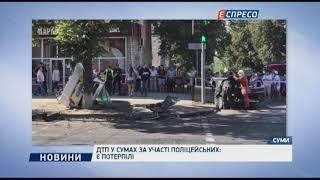 ДТП у Сумах за участі поліцейських: є потерпілі